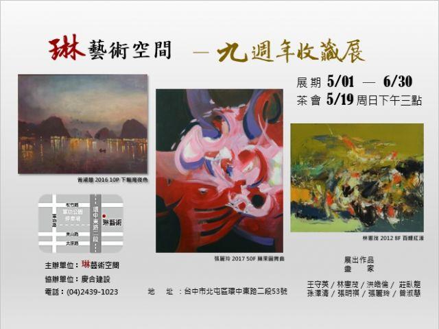琳藝術空間-九週年收藏展