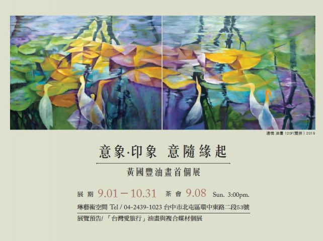 「意象·印象 意隨緣起」黃國豐油畫首個展