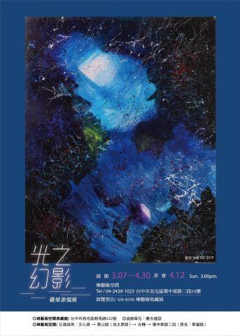 「光之幻影」羅榮源個展