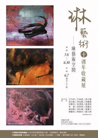 琳藝術十週年收藏展